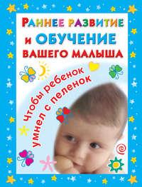 Дмитриева, В. Г.  - Раннее развитие и обучение вашего малыша. Главная книга для родителей