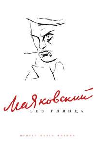 Отсутствует - Маяковский без глянца