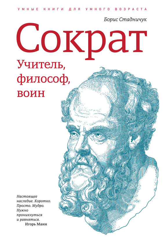 Борис Стадничук бесплатно