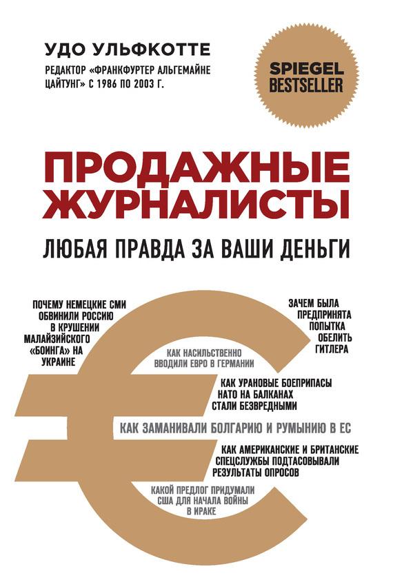 Удо Ульфкотте Продажные журналисты. Любая правда за ваши деньги бегонию корневую в украине
