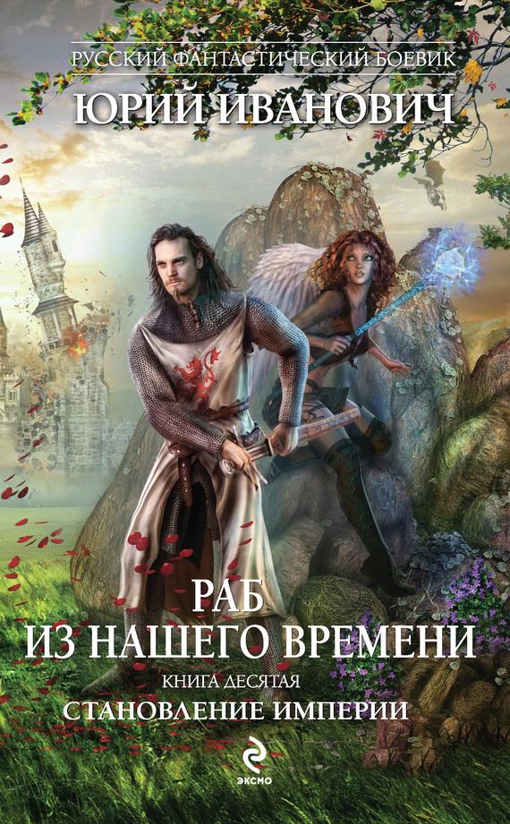Юрий Иванович бесплатно