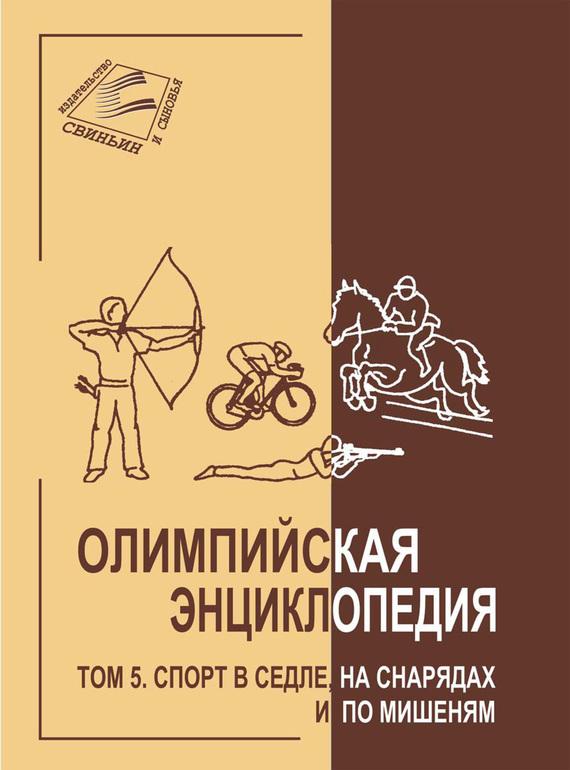 Олимпийская энциклопедия. Том 5. Спорт в седле, на снарядах и по мишеням