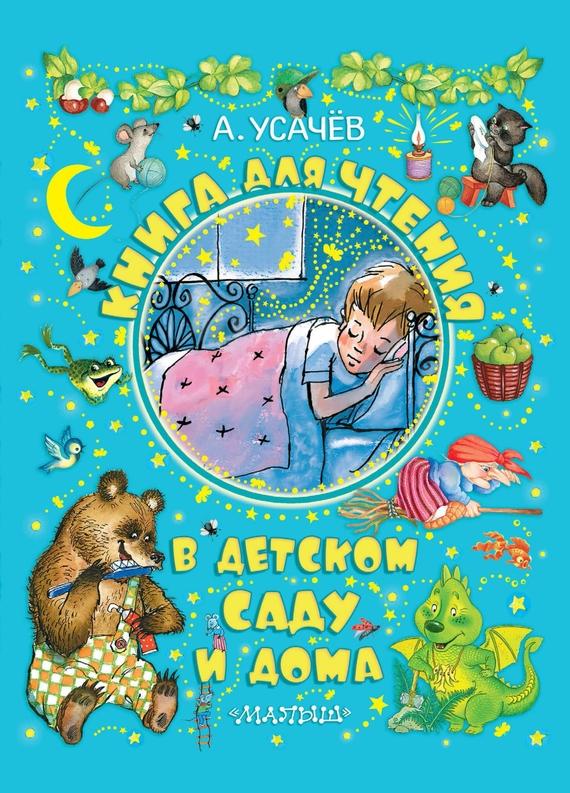 Андрей Усачев Книга для чтения в детском саду и дома консультирование родителей в детском саду возрастные особенности детей