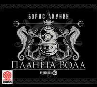 Акунин, Борис  - Планета Вода. Сборник