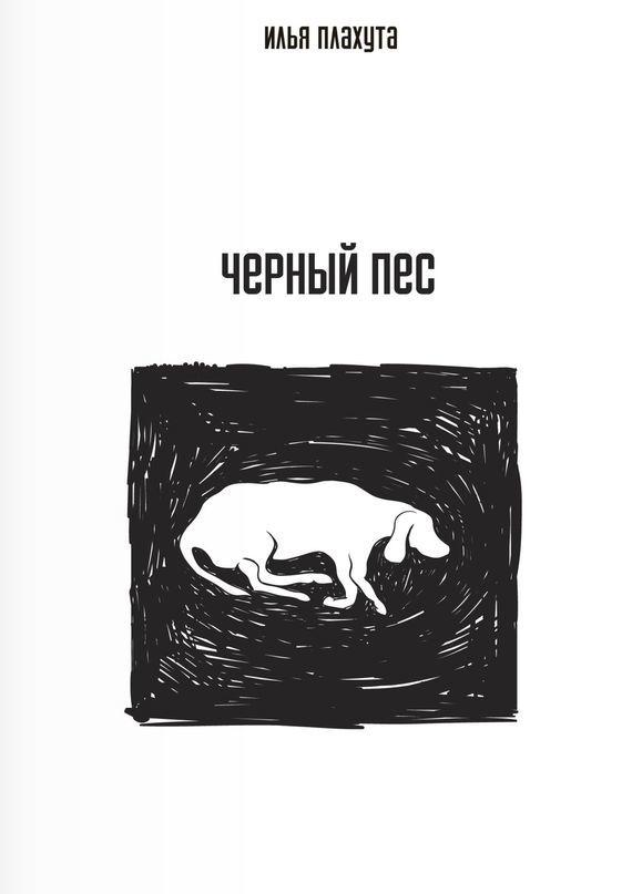 Илья Плахута Черный Пес что делать чтобы волосы быстро росли
