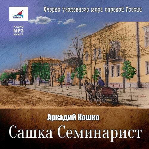 Аркадий Кошко бесплатно