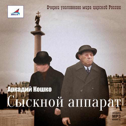 Скачать Сыскной аппарат бесплатно Аркадий Францевич Кошко