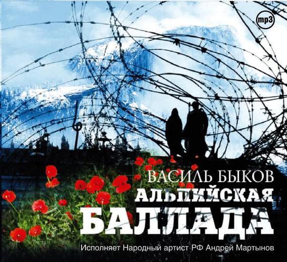 Василь Быков Альпийская баллада гимпелевич з василь быков книги и судьба