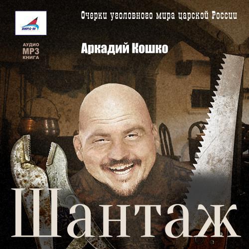 Аркадий Францевич Кошко Шантаж система записи телефонных переговоров hang
