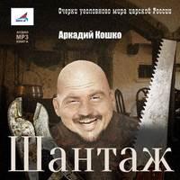 Кошко, Аркадий Францевич  - Шантаж