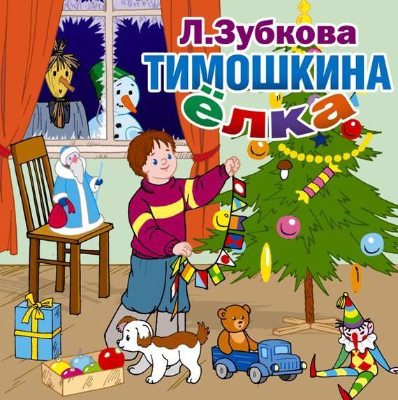 Людмила Зубкова бесплатно
