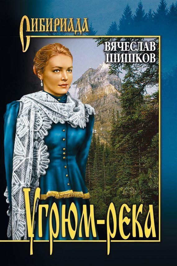 доступная книга Вячеслав Шишков легко скачать