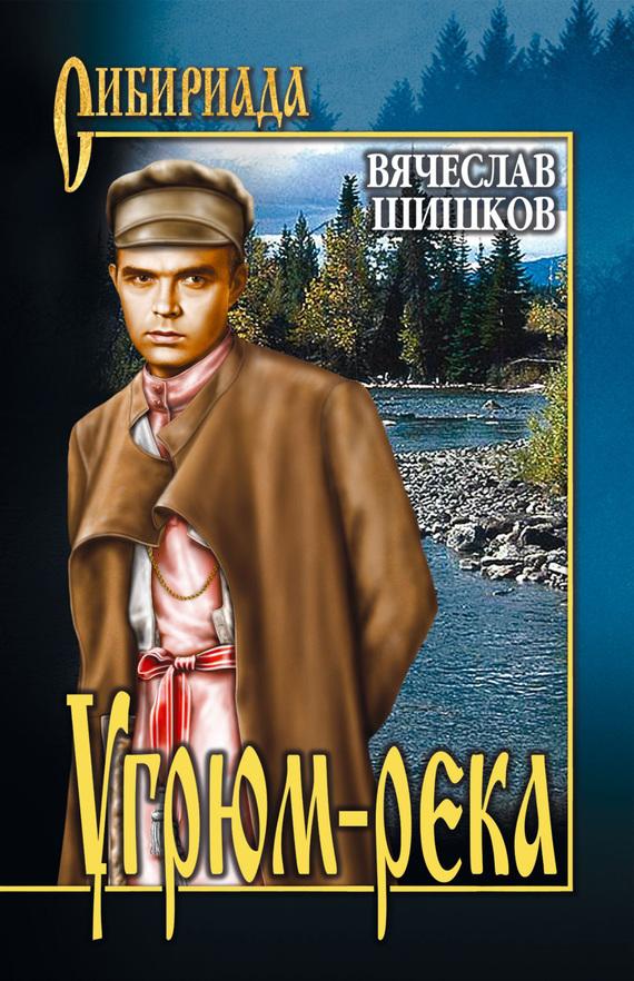Вячеслав Шишков Угрюм-река. Книга 2