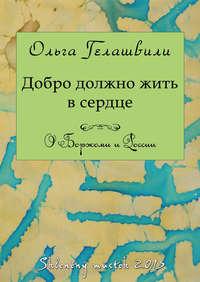 Гелашвили, Ольга  - Добро должно жить в сердце. О Боржоми и России