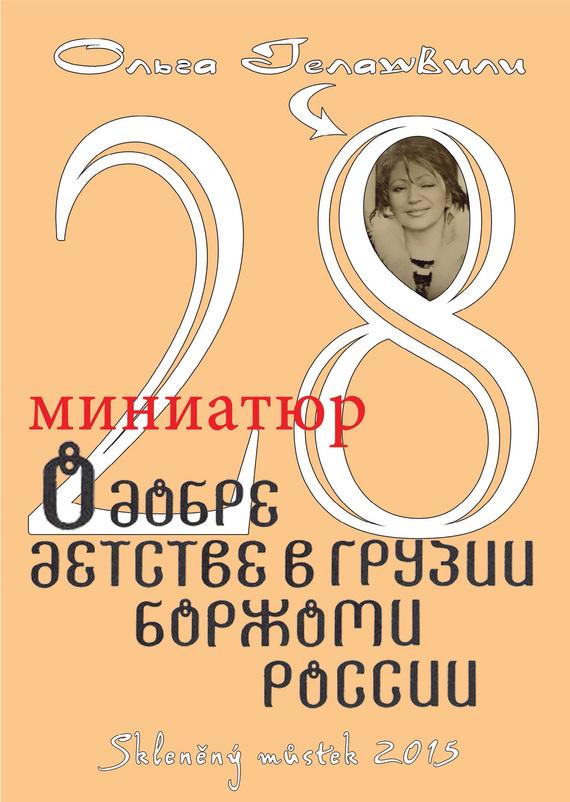Ольга Гелашвили 28 миниатюр о добре, детстве в Грузии, Боржоми, России как машину в грузии