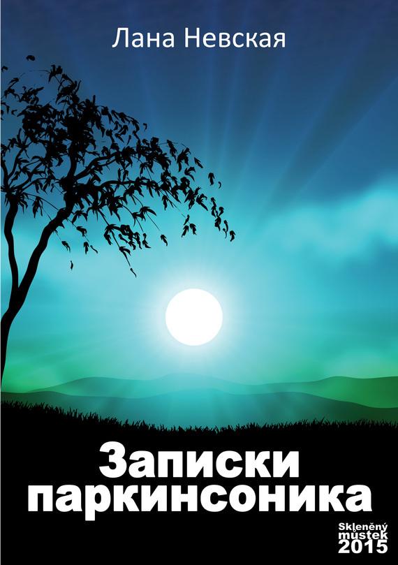 Лана Невская Записки Паркинсоника