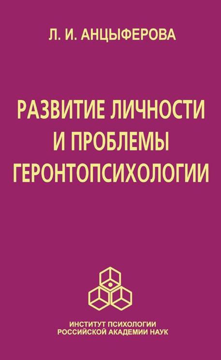 Л. И. Анцыферова Развитие личности и проблемы геронтопсихологии