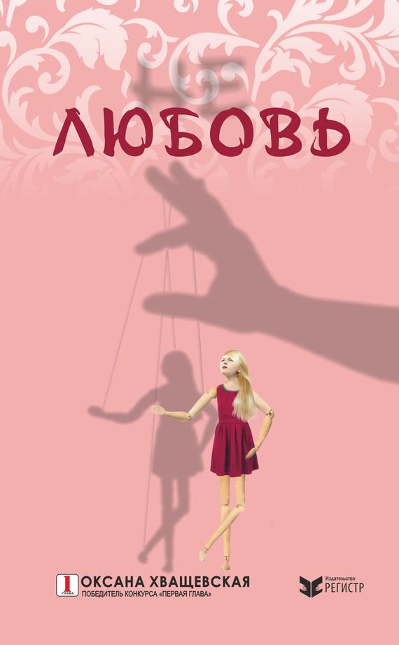 Обложка книги Не любовь, автор Хващевская, Оксана