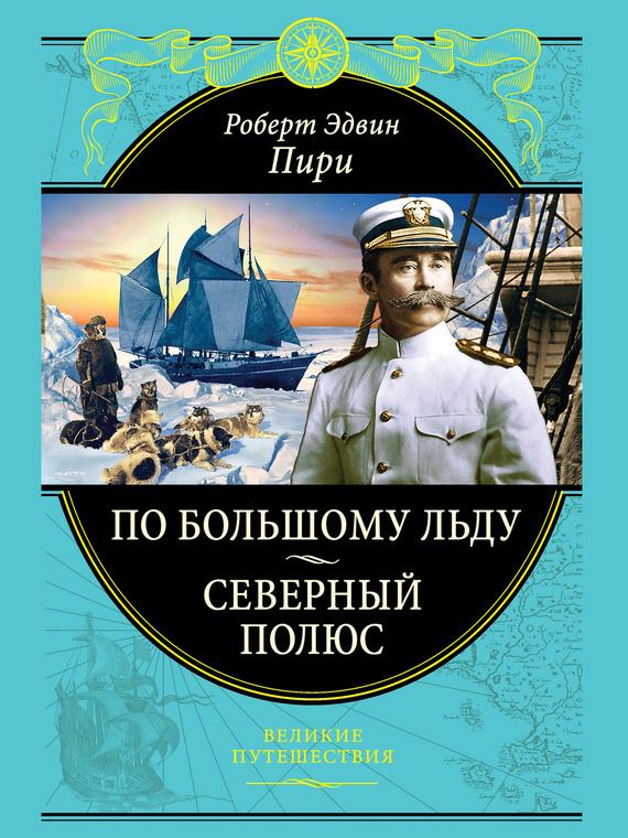 Обложка книги По большому льду. Северный полюс, автор Пири, Роберт