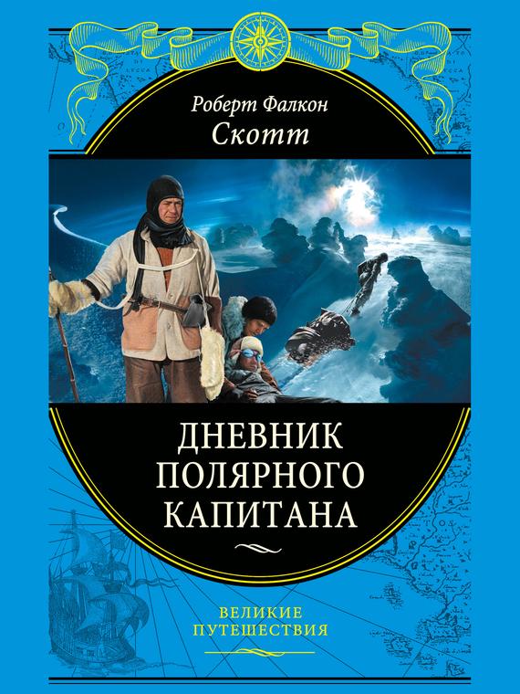 Роберт Фалкон Скотт Дневники полярного капитана