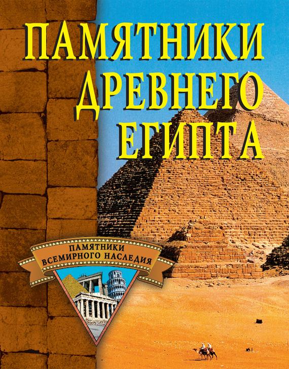 Отсутствует Памятники Древнего Египта шу л радуга м энергетическое строение человека загадки человека сверхвозможности человека комплект из 3 книг