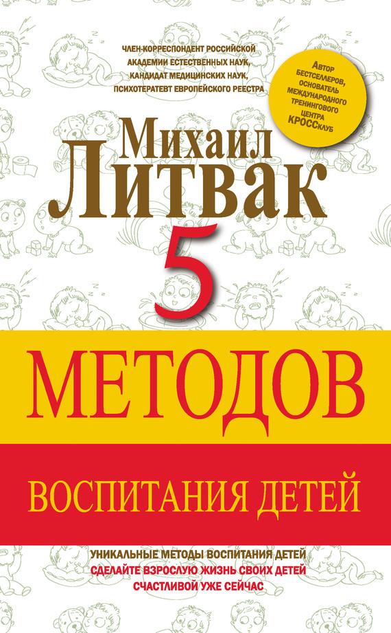 Михаил Литвак - 5 методов воспитания детей
