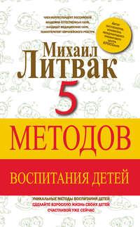 Литвак, Михаил  - 5 методов воспитания детей