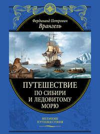 Врангель, Фердинанд  - Путешествие по Сибири и Ледовитому морю
