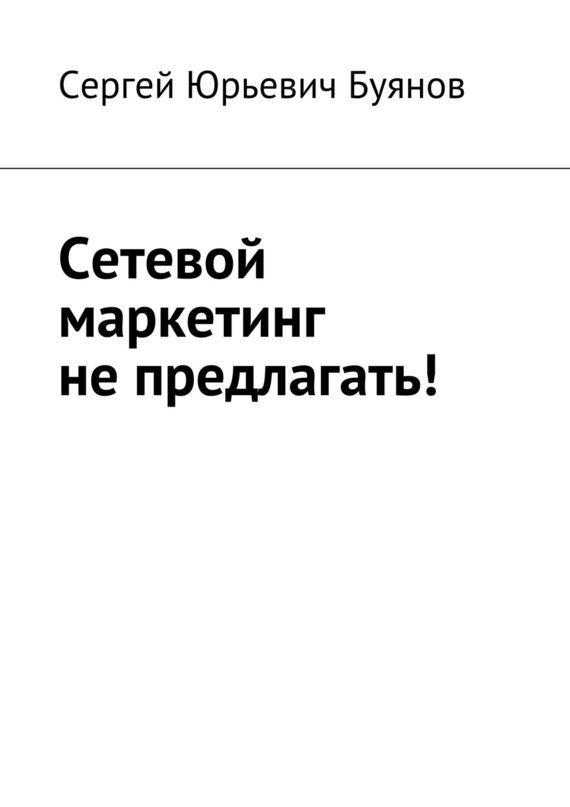 Сергей Буянов Сетевой маркетинг не предлагать!
