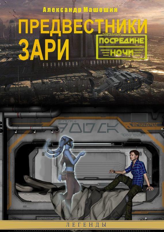 Александр Машошин - Предвестники зари