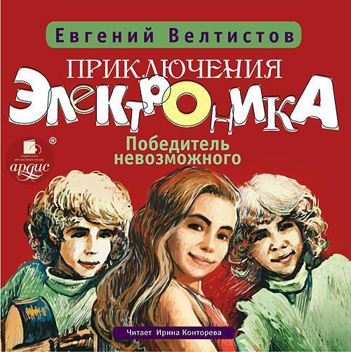 Евгений Велтистов Победитель невозможного
