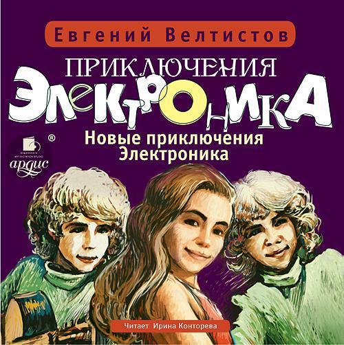 бесплатно книгу Евгений Велтистов скачать с сайта