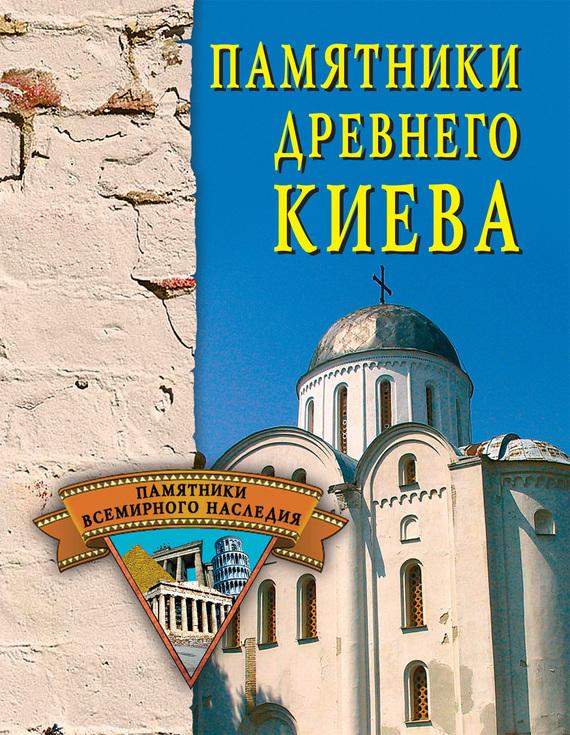 Памятники древнего Киева