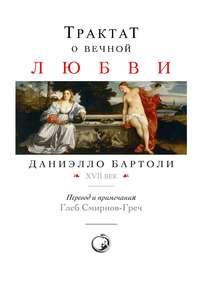 Бартоли, Даниэлло  - Трактат о вечной любви