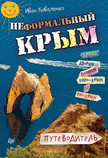 Неформальный Крым. Путеводитель происходит романтически и возвышенно