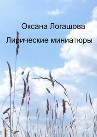 Логашова, Оксана  - Лирические миниатюры