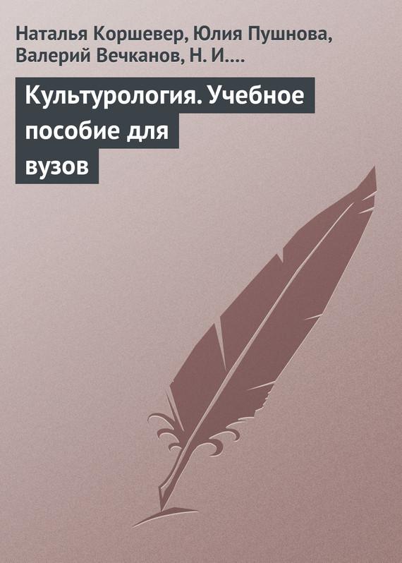 Наталья Коршевер Культурология. Учебное пособие для вузов
