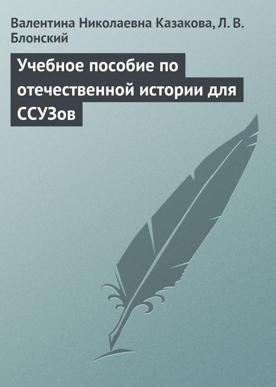 В. Н. Казакова Учебное пособие по отечественной истории для ССУЗов крот истории