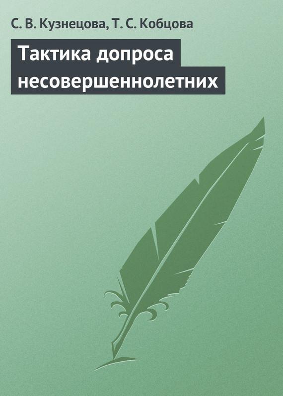 С. В. Кузнецова Тактика допроса несовершеннолетних тактика допроса