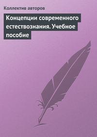 - Концепции современного естествознания. Учебное пособие