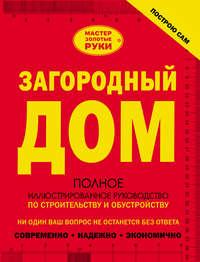 Жабцев, Владимир  - Загородный дом. Полное иллюстрированное руководство по строительству и обустройству