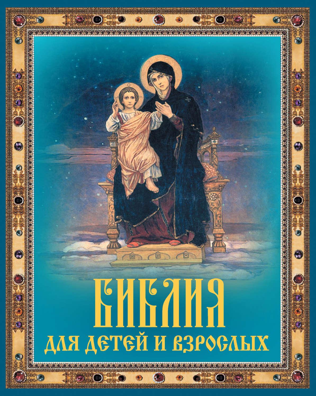 Молитвы за взрослых детей читать