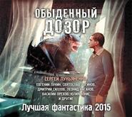 АУДИОКНИГА MP3. Обыденный Дозор. Лучшая фантастика 2015 (сборник)