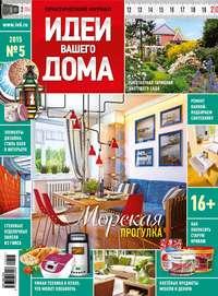 «Бурда», ИД  - Практический журнал «Идеи Вашего Дома» &#847005/2015