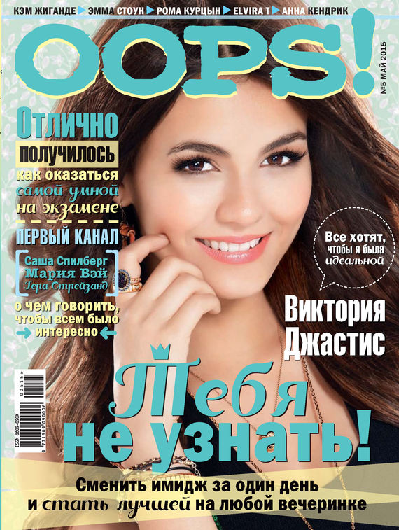 ИД «Бурда» Журнал Oops! №05/2015 спящая красавица