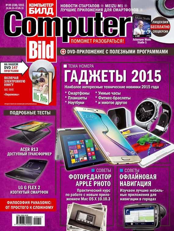 ИД «Бурда» ComputerBild №09/2015 ид бурда журнал новый дом 06 2015