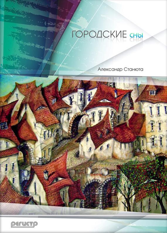 Александр Станюта Городские сны (сборник) сны и судьбы