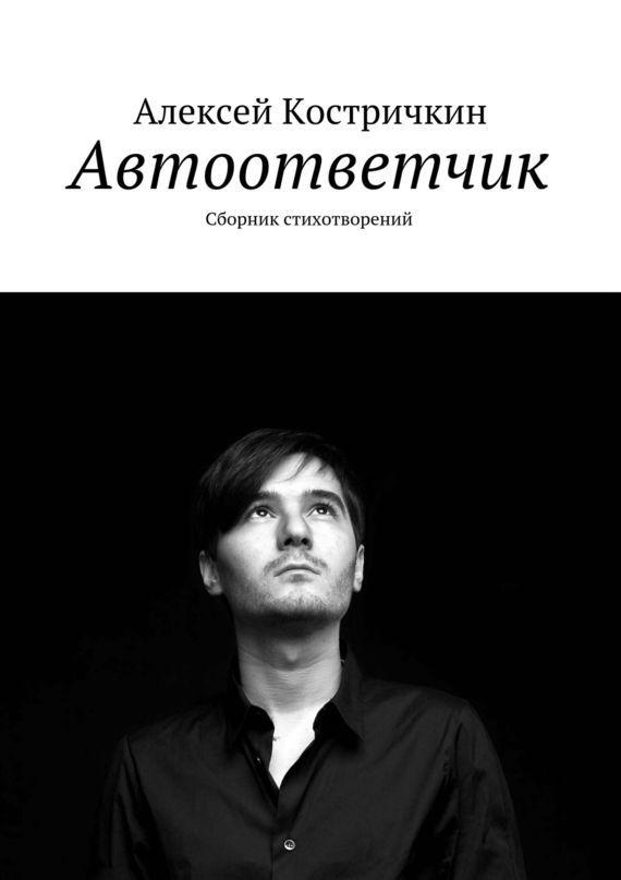 Алексей Костричкин Автоответчик. Сборник стихотворений