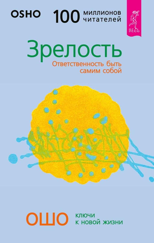 ebook Иологические основы физической