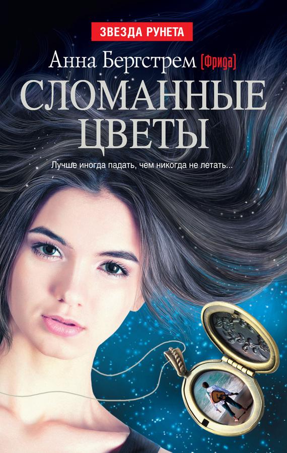 Обложка книги Сломанные цветы (сборник), автор Фрида, Анна Бергстрем